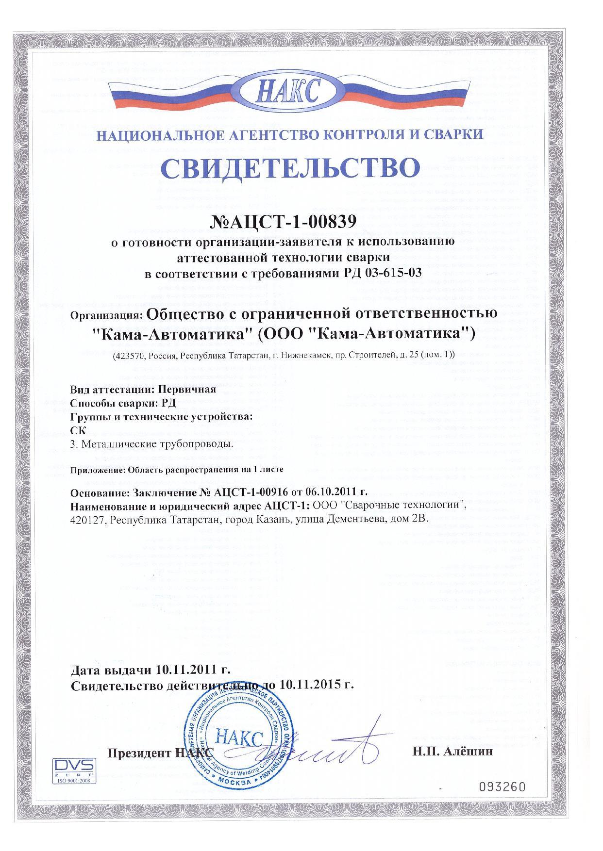 trans-inzhiniring-grupp